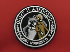 Experience and Alcohol, Russian Funny Embroidered Hook & Loop Patch