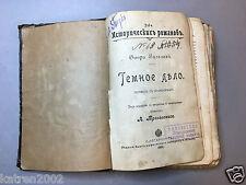 "RARE ANTIQUE OLD RUSSIAN BOOK Honoré de Balzac ""NOVELS"" 1902 YEAR"