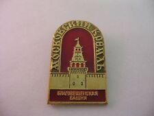 Vintage Russia Pin: Московский Кремль Moscow Kremlin Blagoveshchenskaya Tower