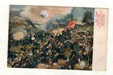 RUSSO-JAPANESE WAR. OLD PRINTED POSTCARD.PU.1905