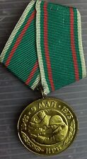 Bulgaria. Medal for 30th Anniversary of Victory over Germany 1975