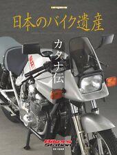 Japanese Motorcycle Heritage SUZUKI KATANA Japanese book GS1000S GSX1100S c1