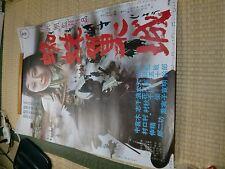 AKIRA KUROSAWA Throne of Blood R1970 Original Japan B2 Movie Toei  Poster