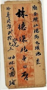 """China Colorful Min-Chu cover used in 1956 Red Handstamps """"paid in RMB"""""""