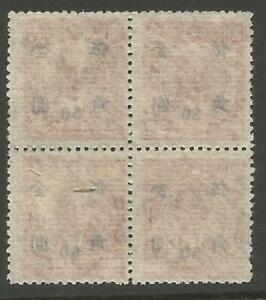 CJA237 1948-9 Gold Yuan 50c on $20 block of 4 SG1088 unmounted mint superb