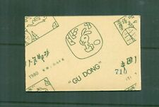 China P. R. 1980  Gu Dong Rabbit Fairy Tale   Booklet SB1