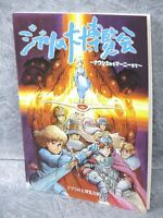 GHIBLI DAI HAKKURANKAI Art Illustration Nausicaa to Marnie Book Ltd Booklet