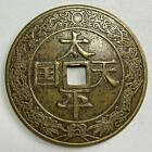 Chinese Ancient Bronze Copper Coin diameter: 60mm thickness:3.2mm