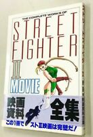 STREET FIGHTER II 2 Movie THIS IS ANIMATION Art Book First Edition 1994 w/OBI