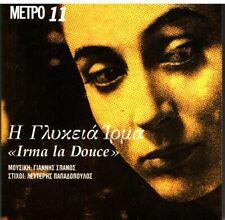 GIANNIS SPANOS - I Glykeia Irma / Irma La Douce / Greek Music CD