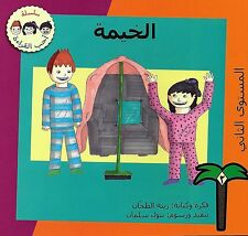 """The Tent"" Arabic Children Educational Story Book 2 Level 2"
