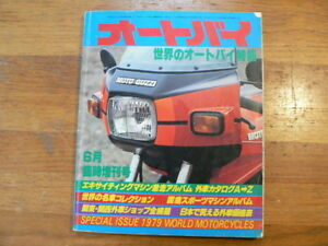 SPECIAL JAPANES ISSUE 1979 WORLD MOTORCYCLES DUCATI 750,VESPA,SILK,LAVERDA V6,