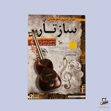 VIDEO TUTORIAL TRAINING PERSIAN TAR DVD ADS-305