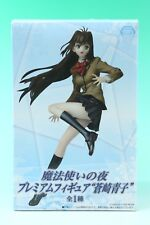 "Mahotsukai no Yoru Aozaki Aoko PM Figure  Authentic "" SEGA Japan A5559"