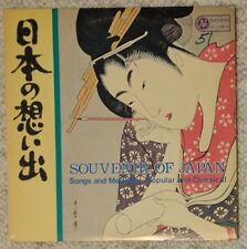 "Rare copy of ""Souvenir Of Japan - Songs And Melodies, Popular And Classical"" LP"