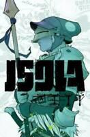 ISOLA #7 IMAGE COMICS COVER A KERSCHL 2019 1ST PRINT