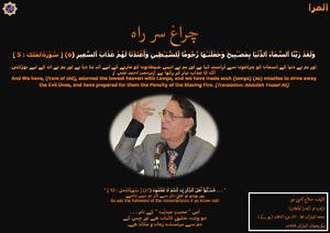Chiragh e Sare Raah Urdu Book Prof Ahmad Rafique Akhtar چراغ سر راہ