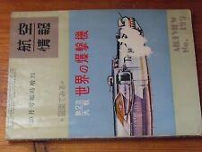$$$ Livre en japonais + texte anglaisAireview N°199 58 bombers of WW2