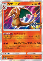 Very Rare Pokemon Card Charizard PROMO 366/SM-P Mewtwo Strikes Back Evolution