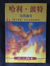 HARRY POTTER L'ORDRE DU PHENIX THE ORDER OF THE PHOENIX CHINESE EDITION ROWLING