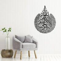 Ayatul Kursi Metal Wall Art, islamic Decor, Metal Wall Decor, Arabic Art