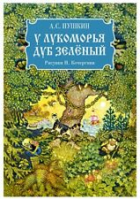 SET of 2 Illustrated Russian Books for kids A green oak near the seaside + Freak