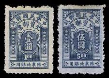 1948 REPUBLIC OF CHINA POSTAGE DUE - NGAI - VF - CV$1.75 - COURTESY LIST(E#1240)