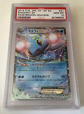 Pokemon 1st Edition Rage Broken Heavens XY9 Manaphy EX Holo 021/080 PSA 10