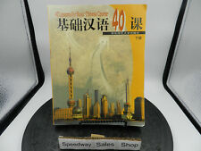 (s14) 40 Lessons for Basic Chinese Course: Vol. 1. Free shipping