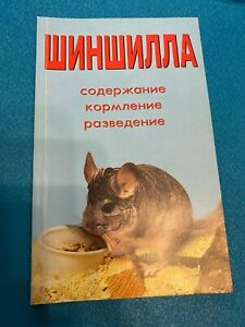 Chinchilla. Content. Feeding. Breeding. Russian book 2007.  This book is dedicat