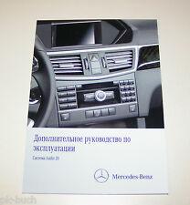 Дополнительное руководство по эксплуатации Mercedes W 207 Система Audio 20!