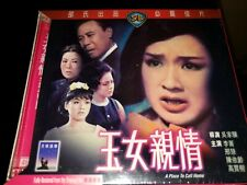 A Place To Call Home VCD shaw bro hk ivl new sealed hong kong video cd