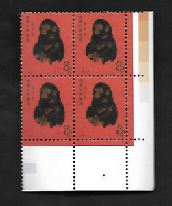 China 1980 T46 New Year of Monkey Block Imprint Corner SPECIMEN Bar Regular Gum