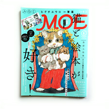 NEW Moe Magazine Yuko Higuchi Cat June 2016 / Japanese Art Culture Illustrated