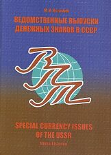 CATALOG - SPECIAL CURRENCY ISSUES of the USSR. M. ISTOMIN, 2016 *150 copies ONLY