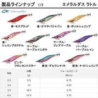 DAIWA Emeraldas rattle 3.5 Size Egi Squid jig From Stylish anglers Japan