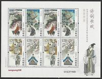 CHINA 2015-27 Mini S/S Four Forms of Chinese Poetry Songs Arts Stamps 詩詞歌賦