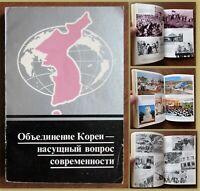 1993 RR! Korean DPRK Russian Book UNIFICATION OF KOREA Kim Il Sung Photos
