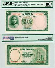 China 10 Yüan P#81 (1937) PMG 66 EPQ **Joint 2nd Highest Ever Graded**