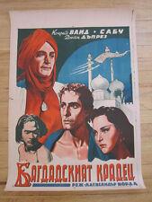 THIEF OF BAGDAD Original 1940 Bulgarian poster Conrad Veidt Sabu Michael Powell