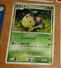 POKEMON JAPANESE RARE CARD HOLO CARTE Turtwig Tortipousse 001/014 PT JAPAN NM