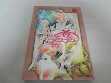 Princess Tutu Tamago no Shou anime official guide book