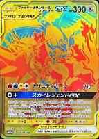Moltres & Zapdos & Articuno GX UR 226/173 GOLD RARE SM12a Pokemon Card Japanese