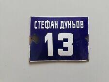 Vintage Bulgarian enamel street name plate metal sign 15 white/blue used