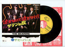 "THE BEAVERS 7"" Japan GS NAKANAIDE NAKANAIDE, NIGHTS IN WHITE SATIN reissue"