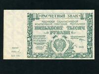 Russia:P-116a,50000 Rubles,1921 * Arms * AU-UNC *