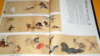 Japanese yokai monster old picture book from japan rare #0058