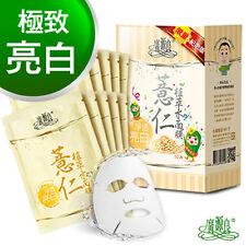 [KUAN YUAN LIAN] Pearl Barley Brightening and Whitening Facial Mask 10pcs/1box