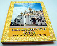 Album Church Cathedral of Annunciation 500 years anniversary Moscow Kremlin book