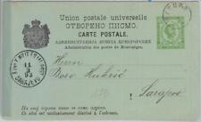 65982 MONTENEGRO  - POSTAL STATIONERY CARD  - P11 Double Card to  SARAJEVO  1893